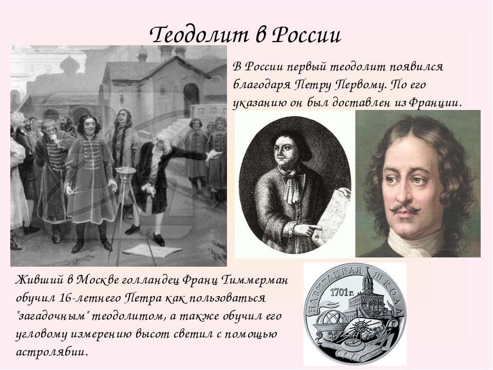 Теодолит в России В России первый теодолит появился благодаря Петру Первому....