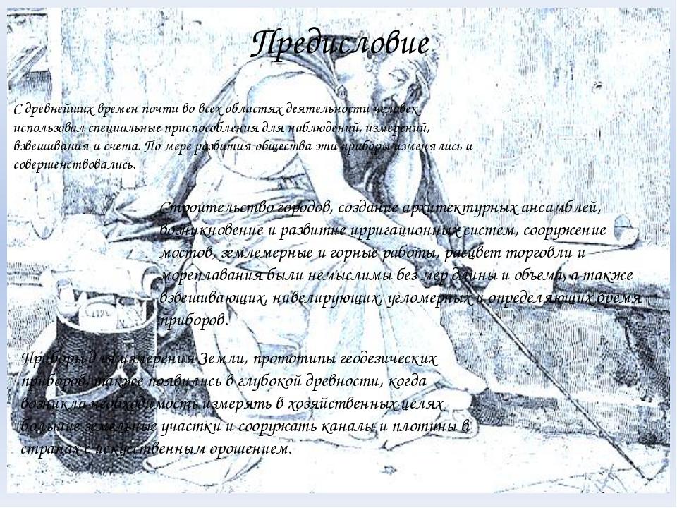 Предисловие С древнейших времен почти во всех областях деятельности человек и...