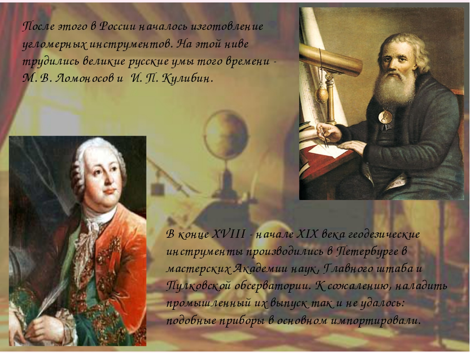 После этого в России началось изготовление угломерных инструментов. На этой н...