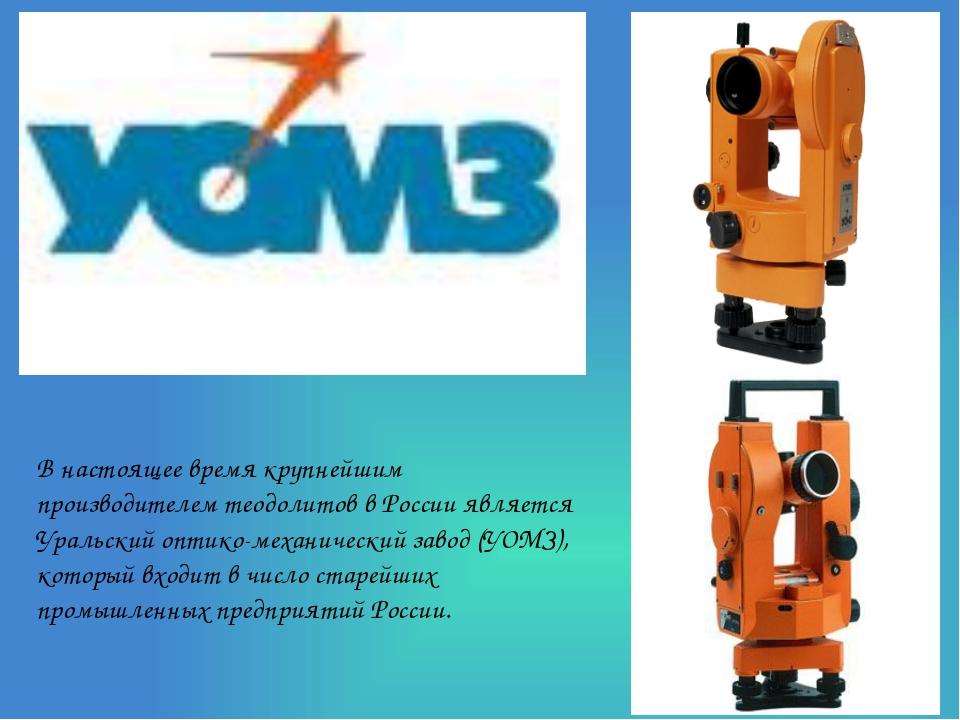 В настоящее время крупнейшим производителем теодолитов в России является Урал...