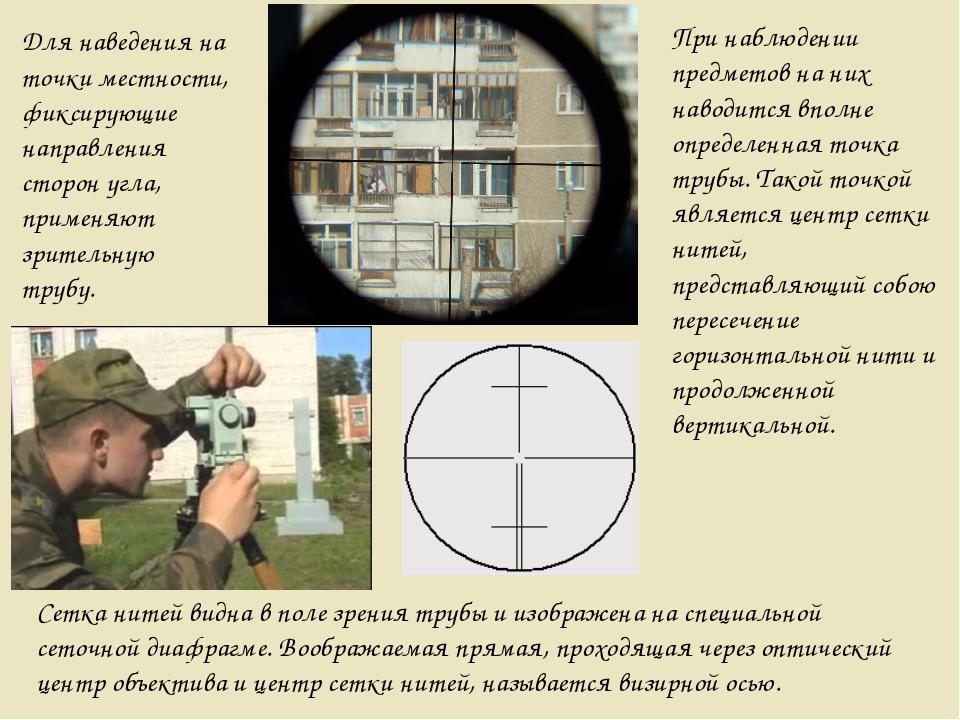Для наведения на точки местности, фиксирующие направления сторон угла, примен...