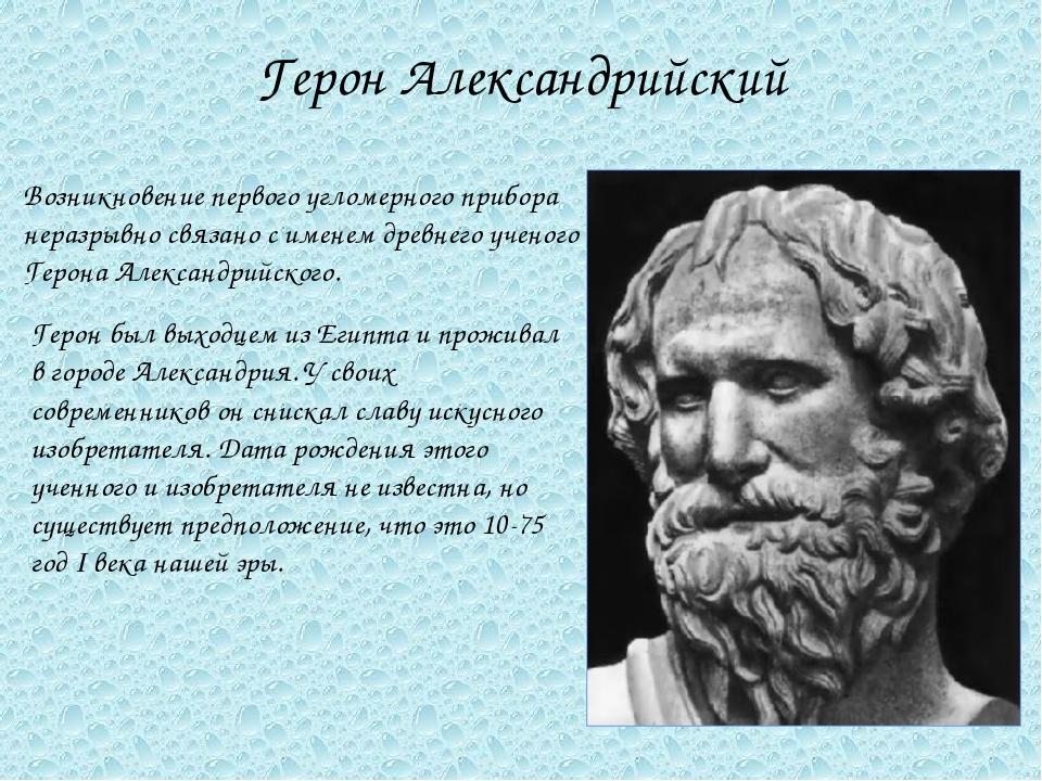 Герон Александрийский Возникновение первого угломерного прибора неразрывно св...