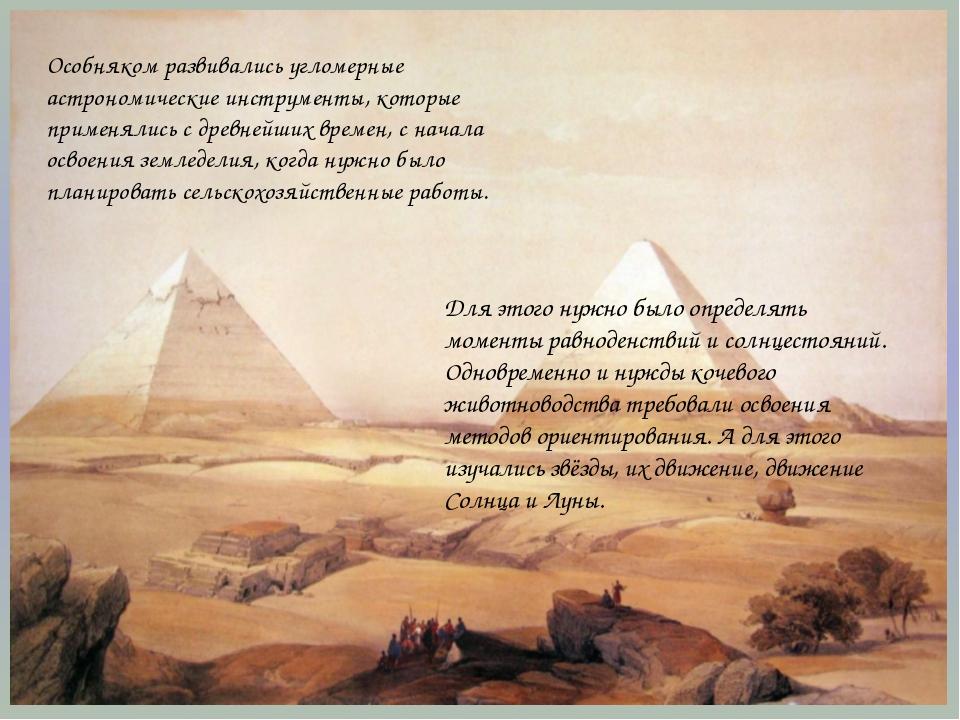 Особняком развивались угломерные астрономические инструменты, которые применя...
