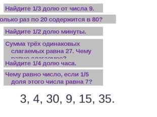Найдите 1/3 долю от числа 9. Сколько раз по 20 содержится в 80? Найдите 1/2 д