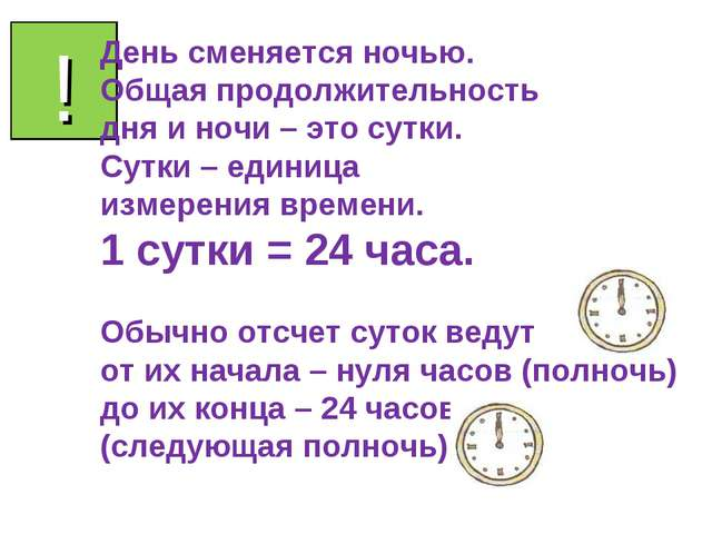 ! День сменяется ночью. Общая продолжительность дня и ночи – это сутки. Сутки...