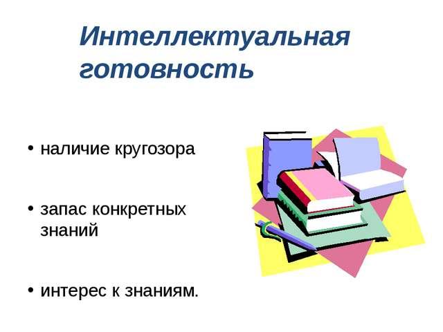 наличие кругозора запас конкретных знаний интерес к знаниям. Интеллектуальная...
