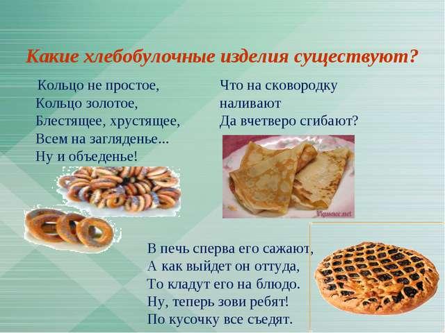 Какие хлебобулочные изделия существуют? Кольцо не простое, Кольцо золотое, Бл...