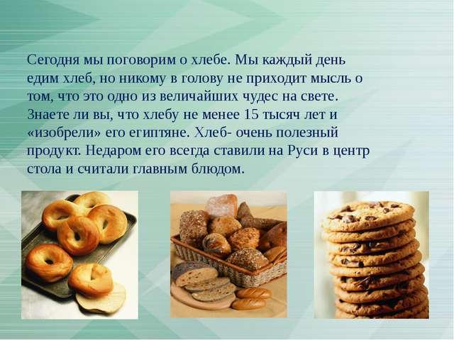 Сегодня мы поговорим о хлебе. Мы каждый день едим хлеб, но никому в голову не...