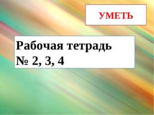 УМЕТЬ Рабочая тетрадь № 2, 3, 4