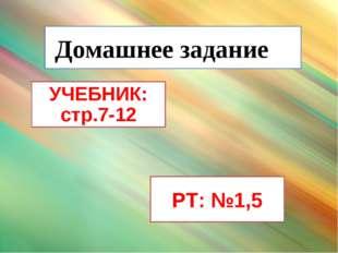 Домашнее задание УЧЕБНИК: стр.7-12 РТ: №1,5