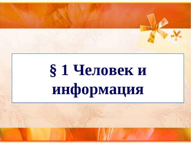 § 1 Человек и информация