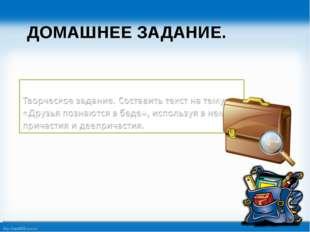 ДОМАШНЕЕ ЗАДАНИЕ. http://linda6035.ucoz.ru/