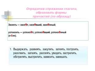 Определив спряжение глагола, образовать формы причастий (по образцу) Засеять
