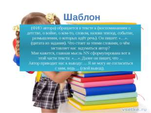 (ФИО автора) обращается в тексте к (воспоминаниям о детстве, о войне, о ком-
