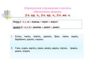 Определив спряжение глагола, образовать формы 2 л. ед. ч., 3 л. ед. ч., 3 л.