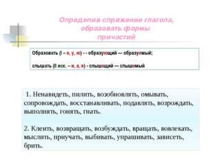 Определив спряжение глагола, образовать формы причастий Образовать (I – е, у,