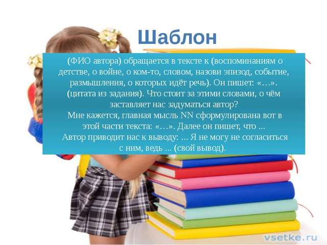 (ФИО автора) обращается в тексте к (воспоминаниям о детстве, о войне, о ком-...