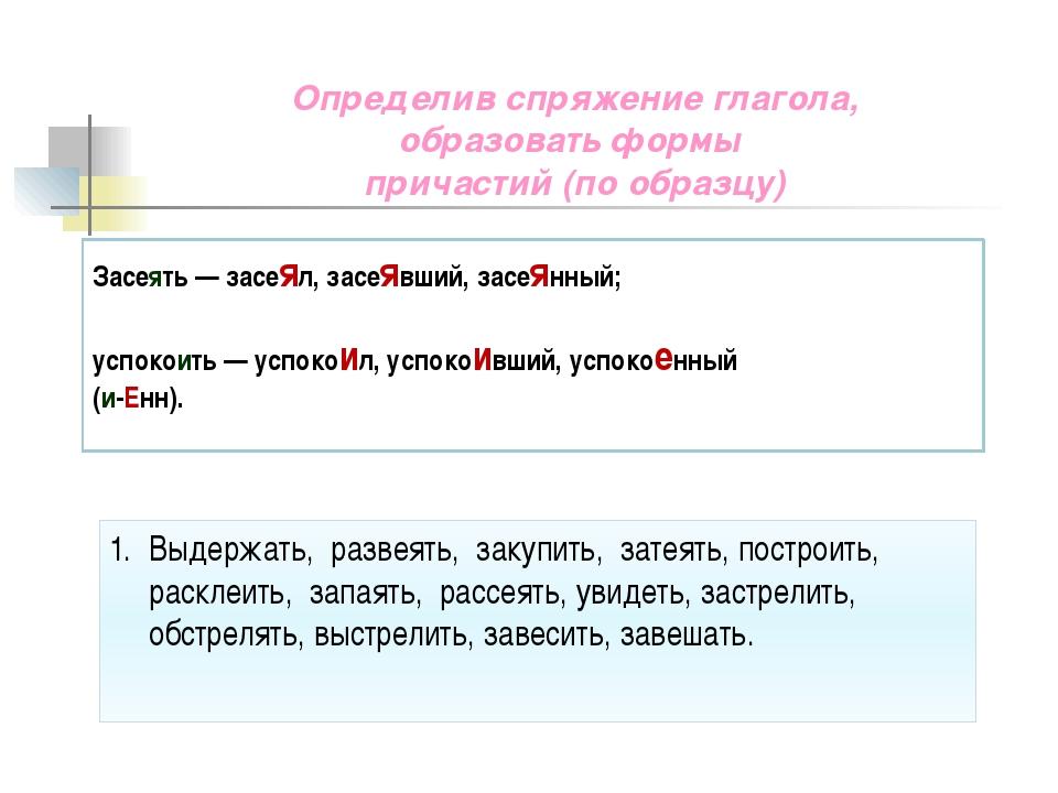 Определив спряжение глагола, образовать формы причастий (по образцу) Засеять...