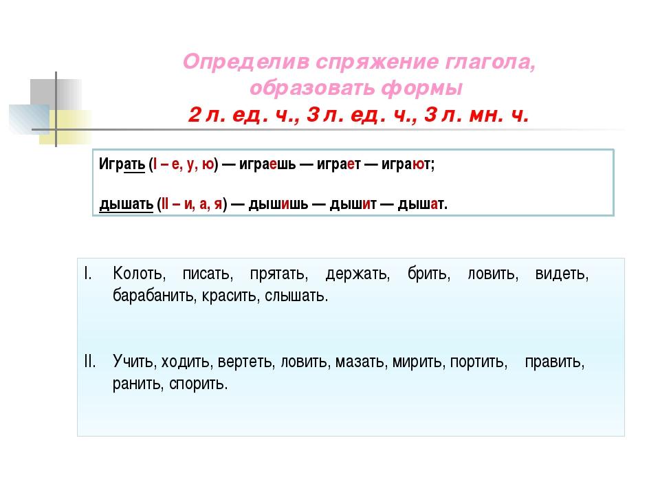 Определив спряжение глагола, образовать формы 2 л. ед. ч., 3 л. ед. ч., 3 л....