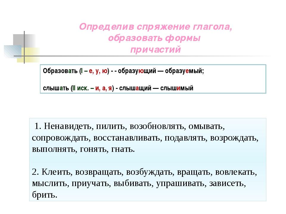 Определив спряжение глагола, образовать формы причастий Образовать (I – е, у,...