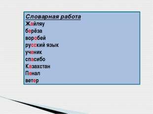 Словарная работа Жайляу берёза воробей русский язык ученик спасибо Казахстан
