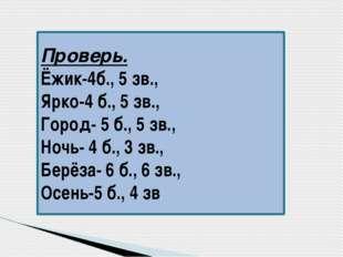 Проверь. Ёжик-4б., 5 зв., Ярко-4 б., 5 зв., Город- 5 б., 5 зв., Ночь- 4 б., 3