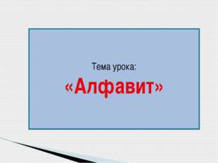 Тема урока: «Алфавит»