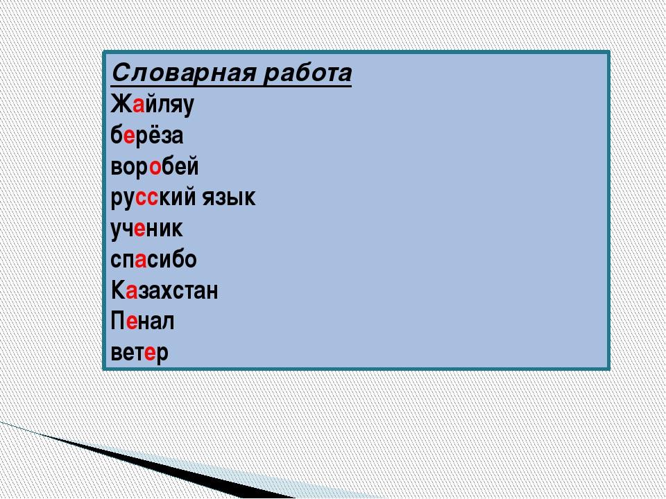 Словарная работа Жайляу берёза воробей русский язык ученик спасибо Казахстан...