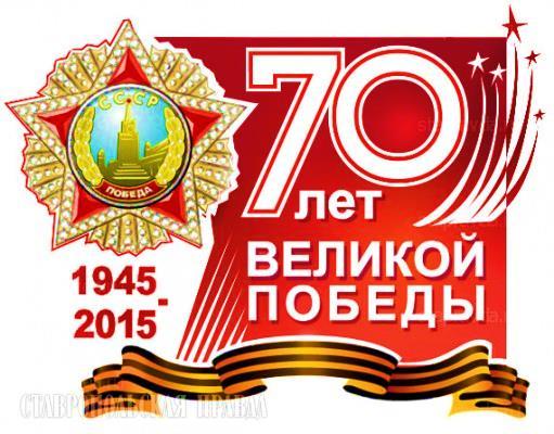 Фотографии к статье: Достойно встретить юбилей 70-летия Победы в Великой Отечественной войне