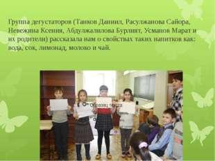 Группа дегустаторов (Танков Даниил, Расулжанова Сайора, Невежина Ксения, Абду