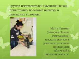 Группа изготовителей научили нас как приготовить полезные напитки в домашних