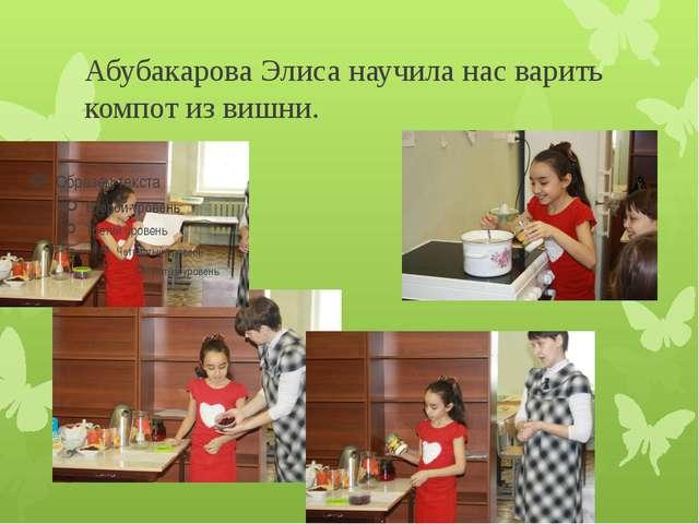 Абубакарова Элиса научила нас варить компот из вишни.