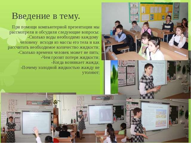 Введение в тему. При помощи компьютерной презентации мы рассмотрели и обсудил...