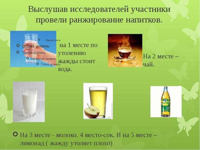 Выслушав исследователей участники провели ранжирование напитков. на 1 месте п...