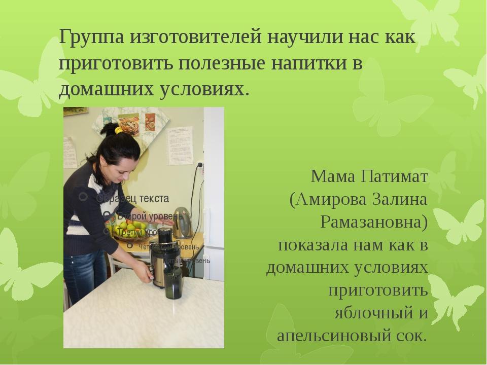 Группа изготовителей научили нас как приготовить полезные напитки в домашних...