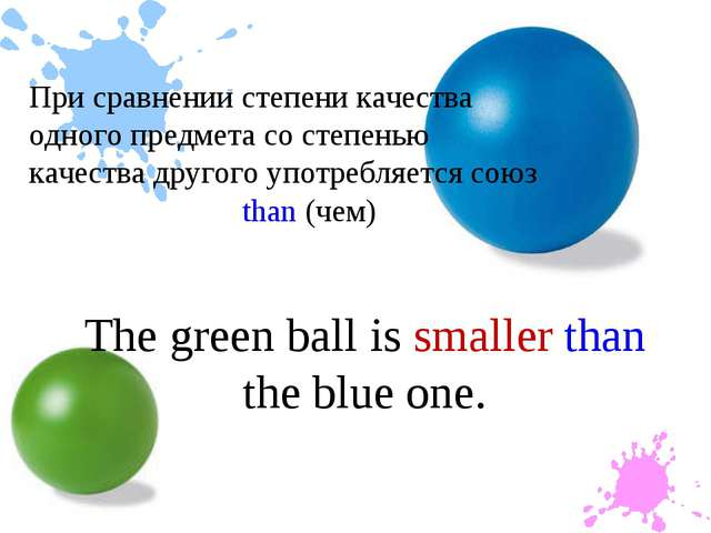 The green ball is smaller than the blue one. При сравнении степени качества о...