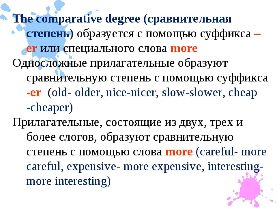The comparative degree (сравнительная степень) образуется с помощью суффикса...