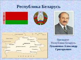 Республика Беларусь Президент Республики Беларусь Лукашенко Александр Григорь