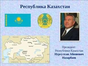 Республика Казахстан Президент Республики Казахстан Нурсултан Абишевич Назарб