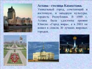 Астана - столица Казахстана. Уникальный город, сочетающий и восточную, и запа