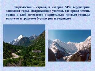 Кыргызстан – страна, в которой 94% территории занимают горы. Потрясающие ущел