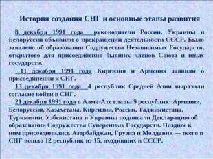 История создания СНГ и основные этапы развития 8 декабря 1991 года руководите