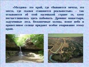 «Молдова- это край, где сбываются мечты, это место, где сказки становятся реа