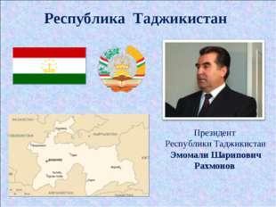 Республика Таджикистан Президент Республики Таджикистан Эмомали Шарипович Ра