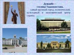 Душанбе — столица Таджикистана, самый крупный город, политический, культурный