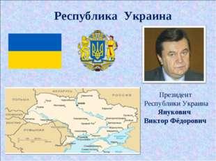 Республика Украина Президент Республики Украина Янукович Виктор Фёдорович
