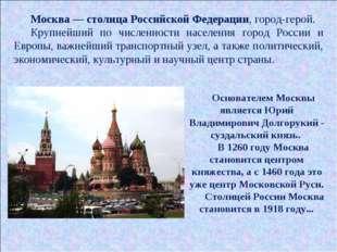Основателем Москвы является Юрий Владимирович Долгорукий - суздальский князь.