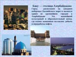 Баку — столица Азербайджана Город расположен на западном побережье Каспийског