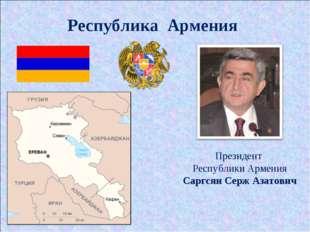 Республика Армения Президент Республики Армения Саргсян Серж Азатович