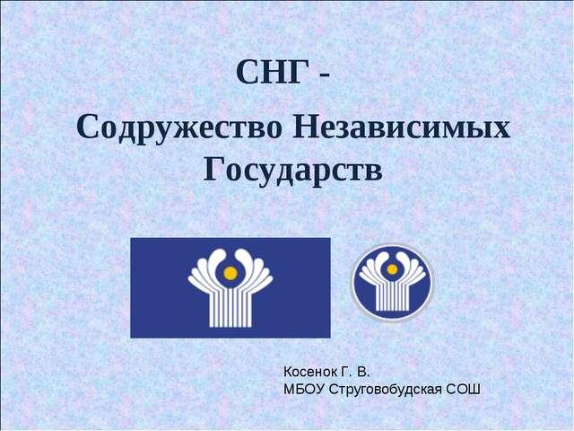 Содружество Независимых Государств СНГ - Косенок Г. В. МБОУ Струговобудская СОШ